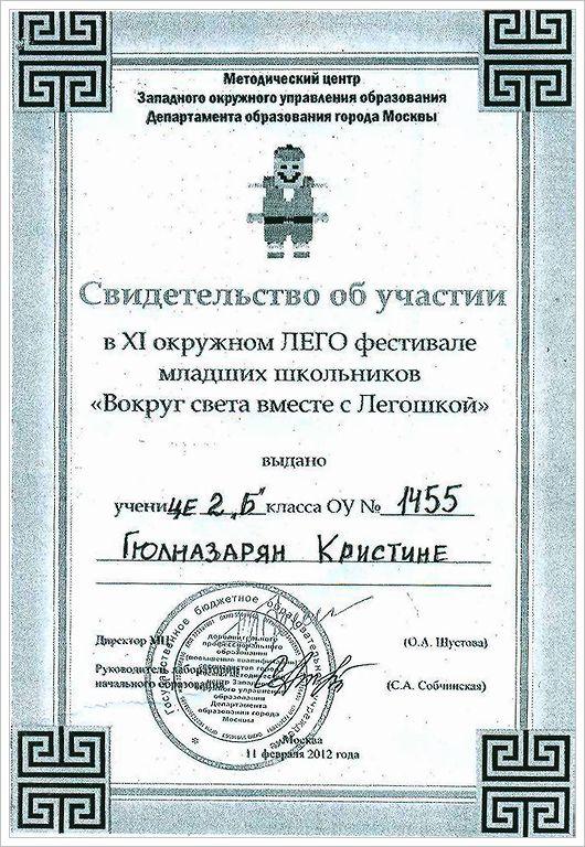 Гюльназарян_