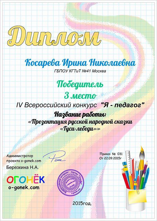 ДипломОгонек_