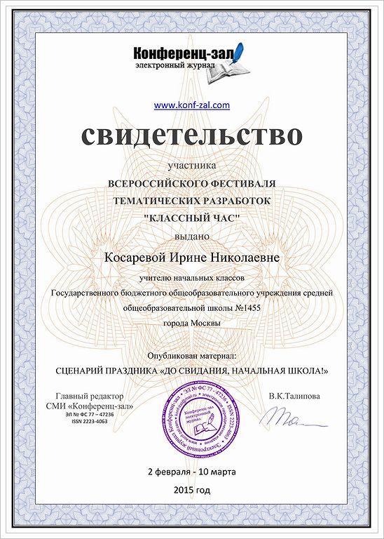 Косаревой Ирине Николаевне_01_