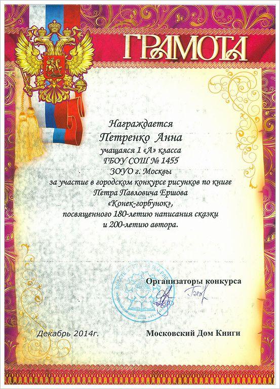 Петренко_Анна