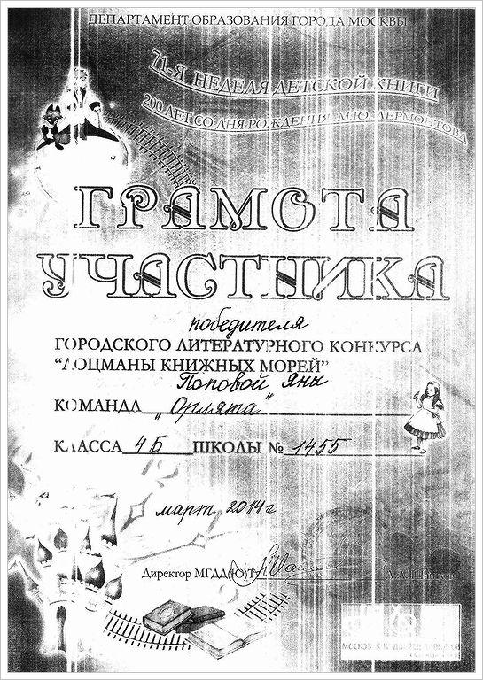 Попова_