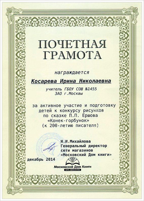 Почетная-грамота_
