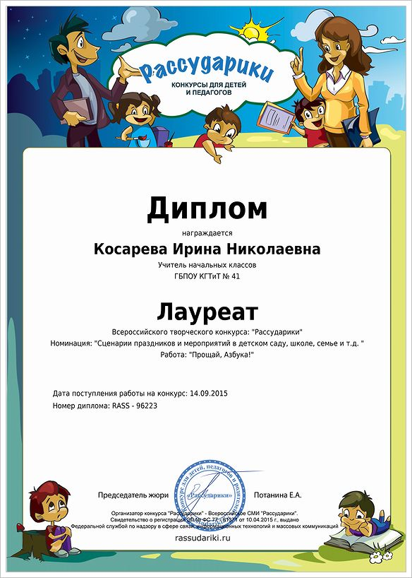 Рассударики_