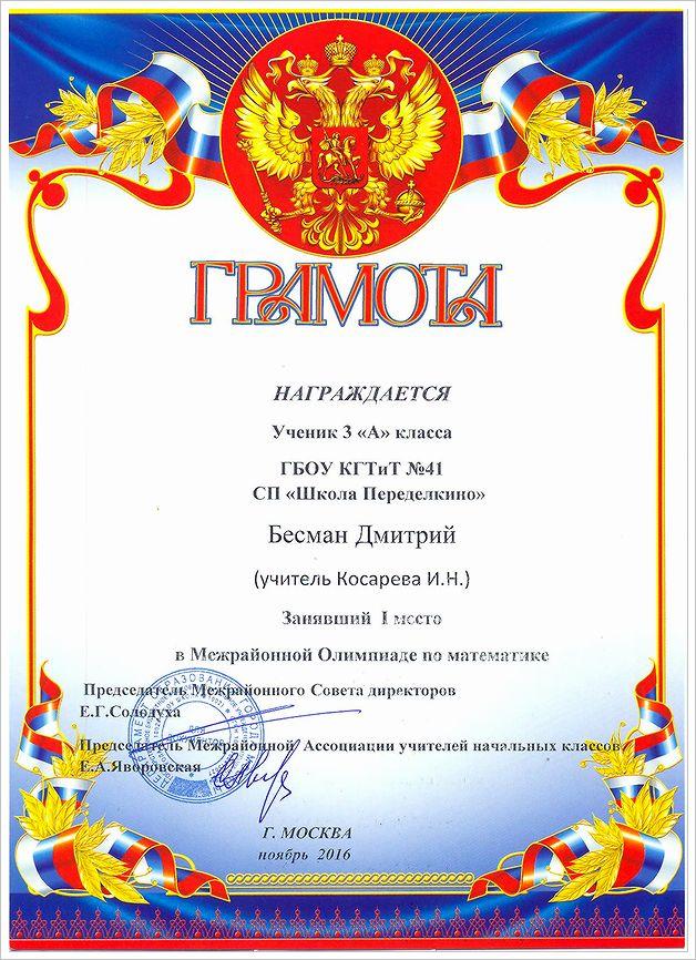 Диплом Бесмана Дмитрия
