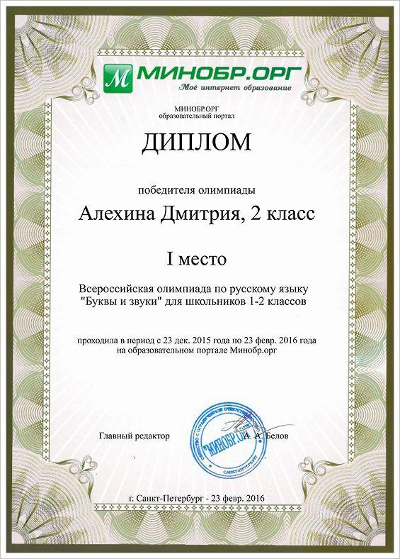 Алехин Дмитрий