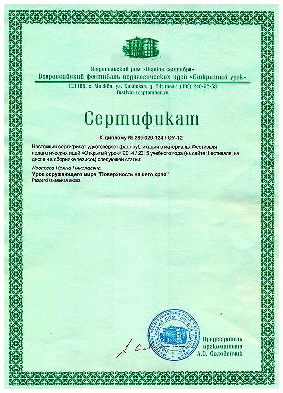 Сертификат_
