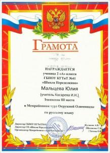 Юля грамота_