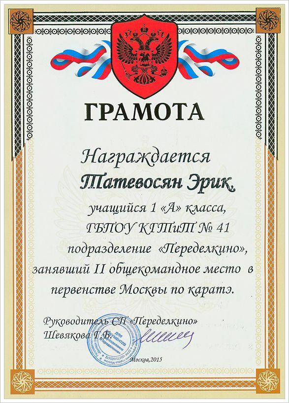Эрик_Татевосян