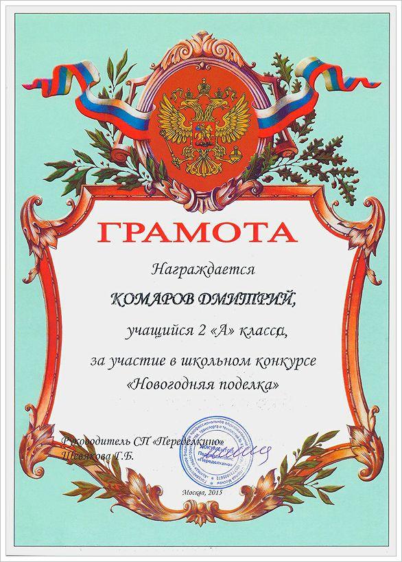 Комаров_Дмитрий