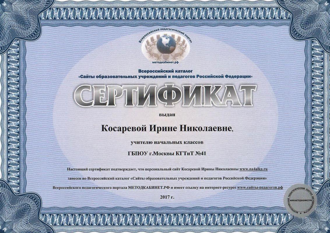 Сертификат Всероссийского педагогического портала МЕТОДКАБИНЕТ.РФ