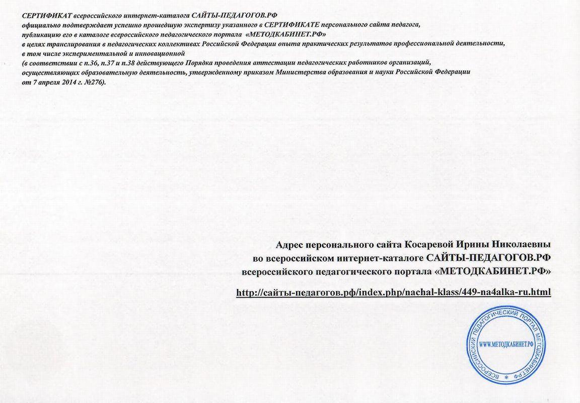 Сертификат Всероссийского педагогического портала МЕТОДКАБИНЕТ.РФ. Обратная сторона