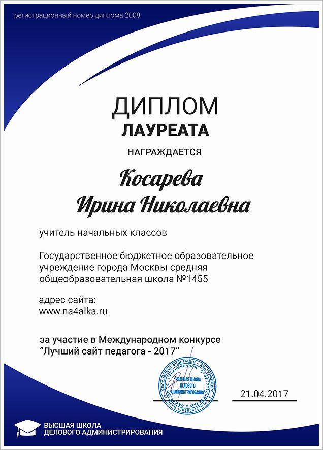 Диплом Косаревой И.Н., лауреата за участие в международном конкурсе Лучший сайт педагога 2017