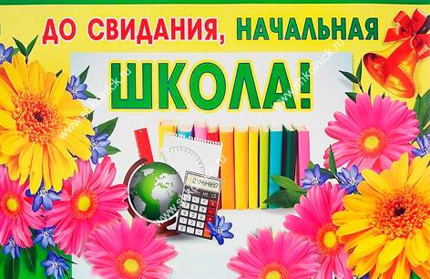 До_свиданья_начальная_школа