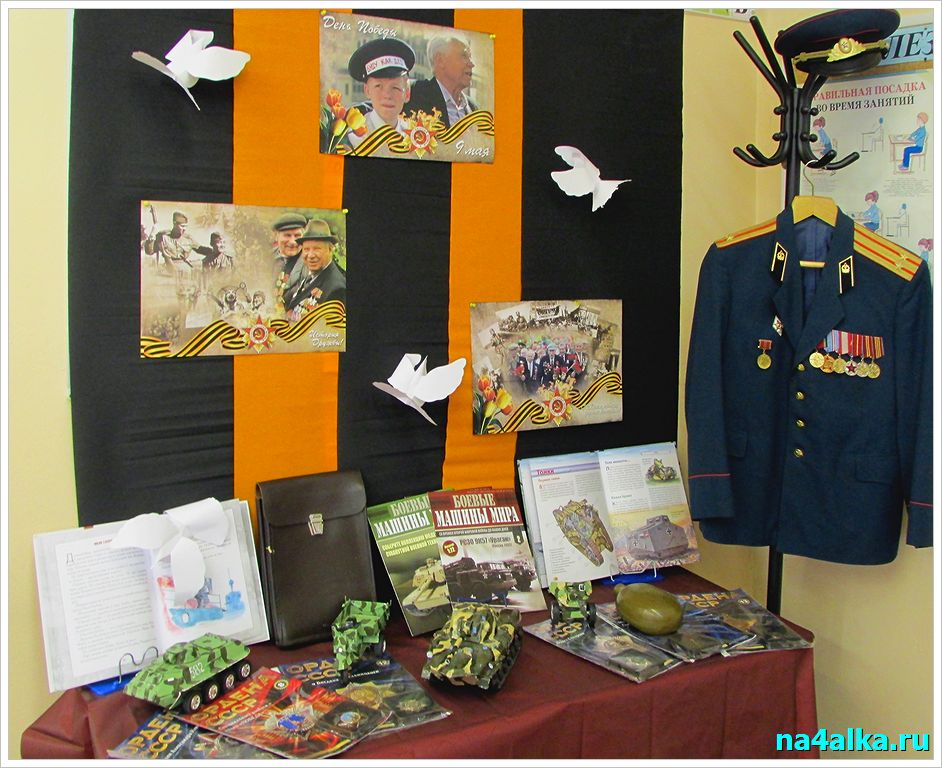 Уголок, посвященный Дню Победы