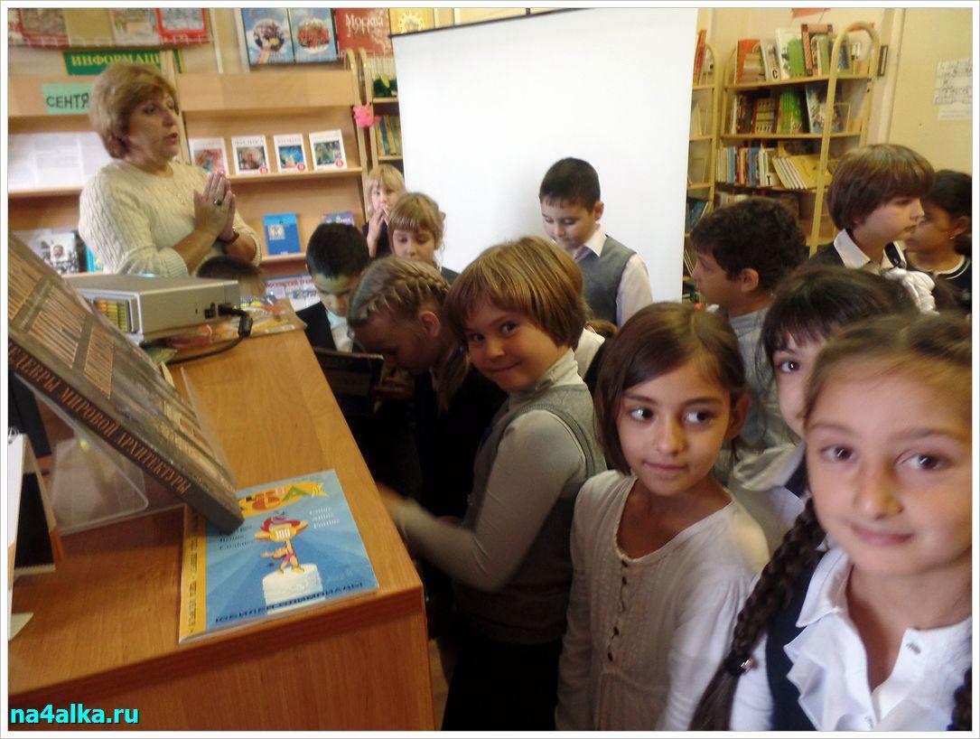 Экскурсия в школьную библиотеку