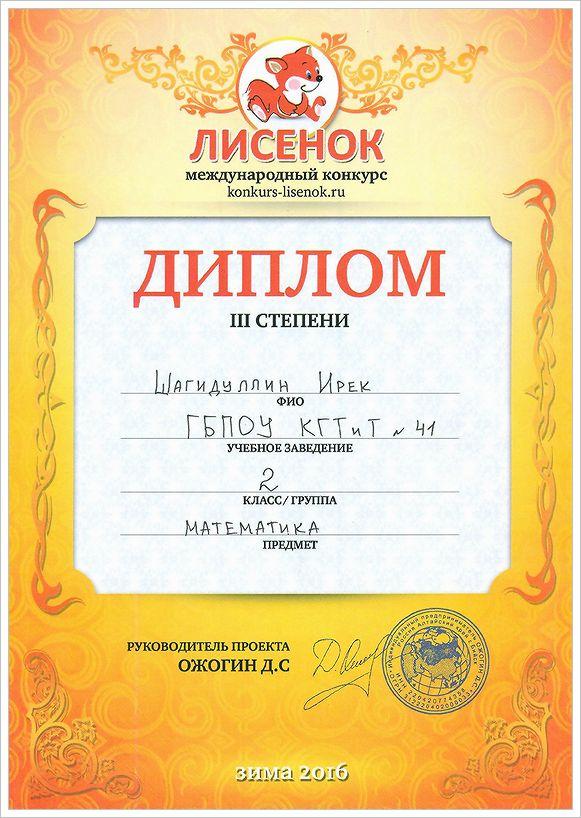 Шагидулин