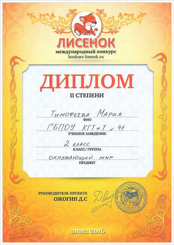 Тимофеева
