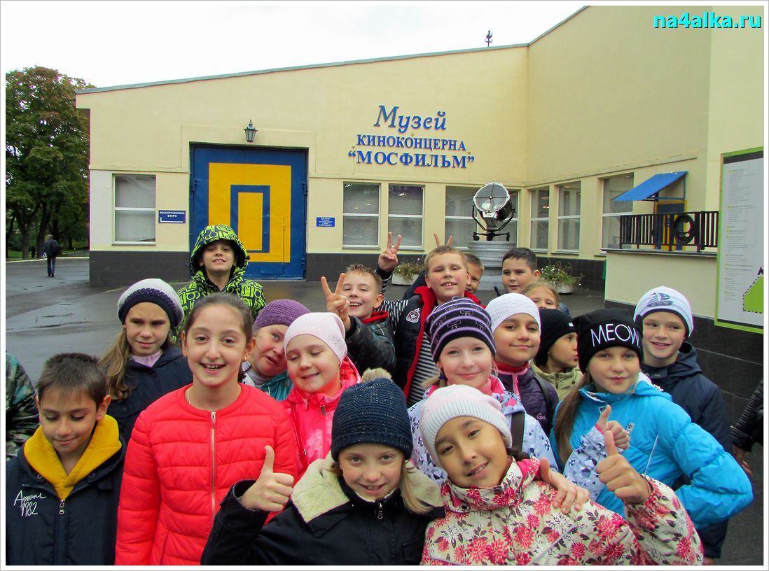 Экскурсия в музей киноконцерна Мосфильм