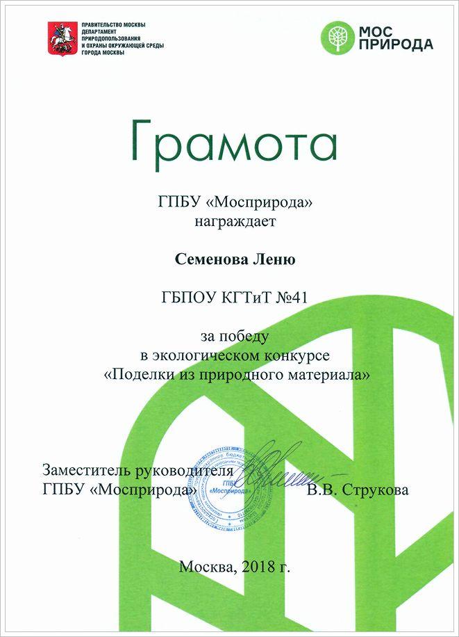 Грамота Семенова Лени