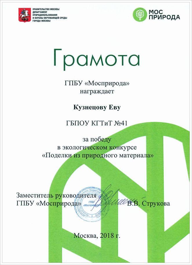 Грамота Кузнецовой Евы