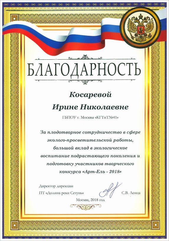 Благодарность Косаревой И.Н. за плодотворное сотрудничество в сфере  эколого-просветительской работы
