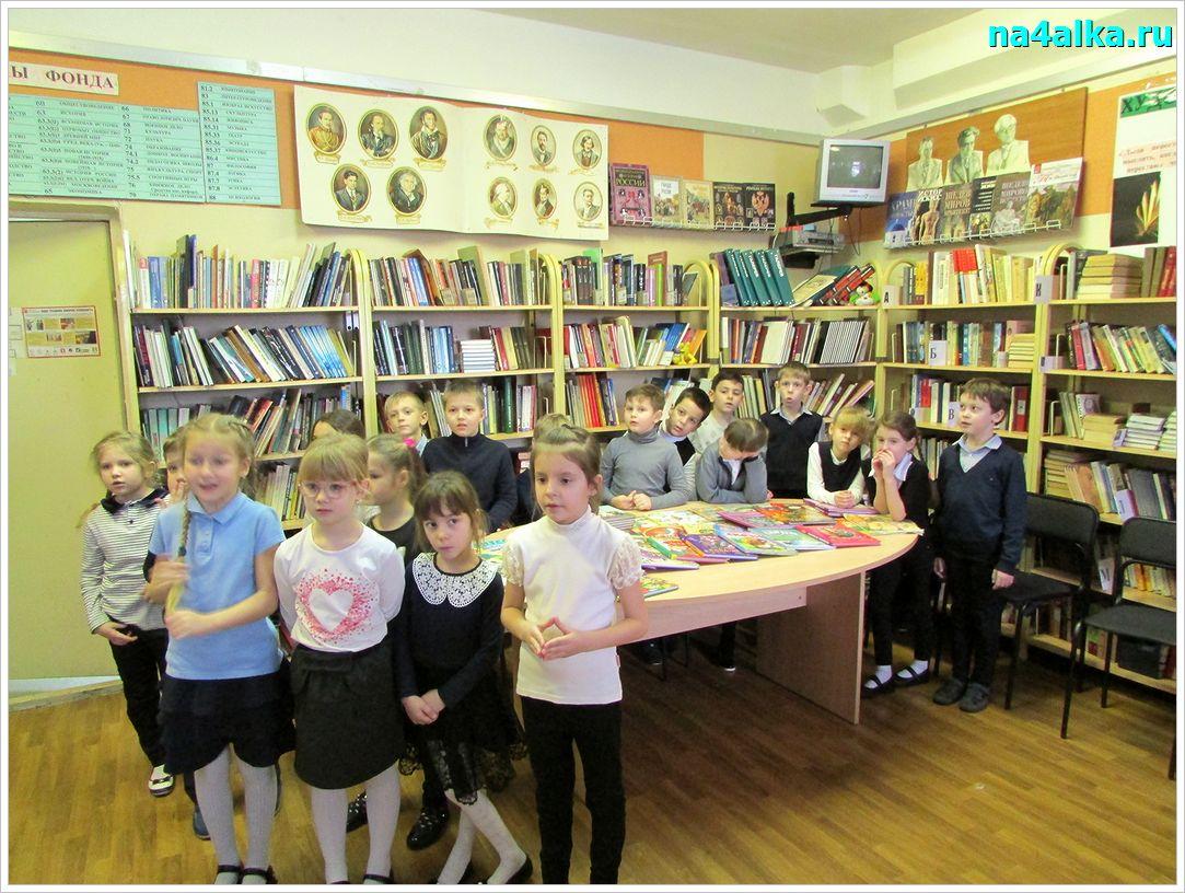 Библиотека. Посвящение в читатели