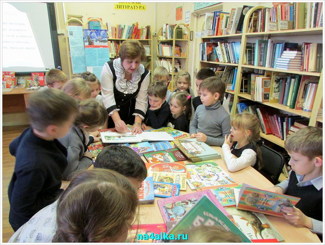 Посвящение в читатели. Школьная библиотека